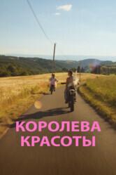Королева красоты / Miss Chazelles