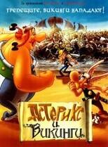 Астерикс и викинги    / Astérix et les Vikings