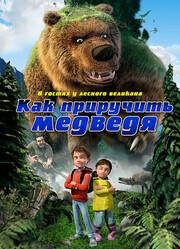 Как приручить медведя    / Den kæmpestore bjørn