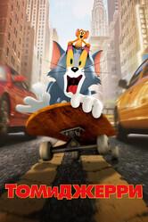 Том и Джерри / Tom and Jerry