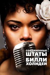 Соединённые Штаты против Билли Холидей / The United States vs. Billie Holiday