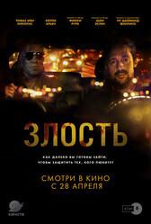 Неблагоприятный / Adverse