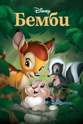 Бемби / Bambi