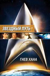 Звездный путь 2: Гнев Хана / Star Trek II: The Wrath of Khan