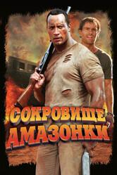 Сокровище Амазонки    / The Rundown