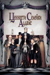 Ценности семейки Аддамс (Семейные ценности Аддамсов) / Addams Family Values
