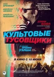 Культовые тусовщики (Культ личности) / Creation Stories