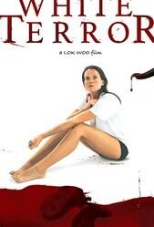 Белый ужас / White Terror