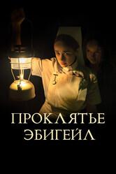 Ток / The Power