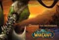 Мир Варкрафта: Сказания Прошлого III