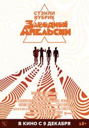Заводной апельсин    / A Clockwork Orange