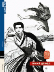 Гений дзюдо    / Sugata Sanshiro