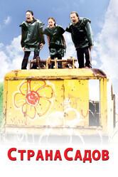 Страна садов    / Garden State