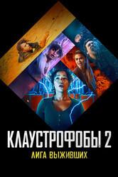 Клаустрофобы 2: Лига выживших / Escape Room: Tournament of Champions