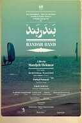 Бандар Бэнд / Bandar Band
