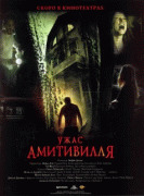 Ужас Амитивилля    / The Amityville Horror