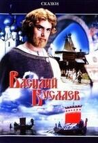 Василий Буслаев    / Василий Буслаев