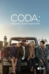 CODA: Ребенок глухих родителей / CODA
