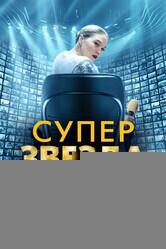 Суперзвезда / France