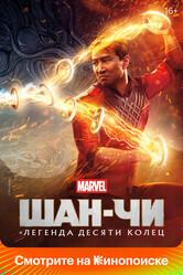 Шан-Чи и легенда десяти колец / Shang-Chi and the Legend of the Ten Rings