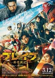Храбрые: Ультрамариновые войны / Brave: Gunjyo Senki