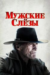 Мужские слезы / Cry Macho