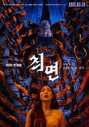Гипноз / Choemyeon