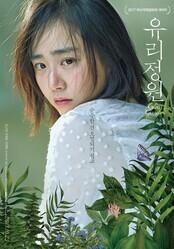 Стеклянный сад / Yurijeongwon