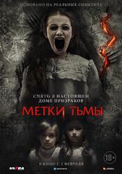 Призраки Саванны / A Savannah Haunting