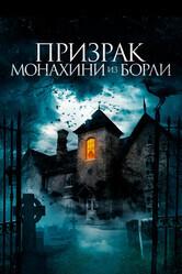 Призраки дома священника в Борли / The Ghosts of Borley Rectory