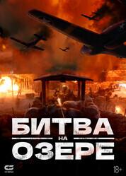 Битва при Чосинском водохранилище / Zhang jin hu
