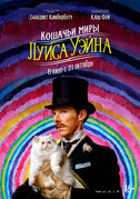 Кошачьи миры Луиса Уэйна / The Electrical Life of Louis Wain