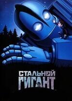 Стальной Гигант    / The Iron Giant