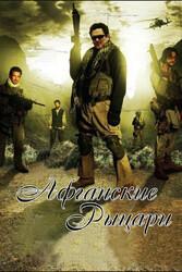 Афганские рыцари    / Afghan Knights