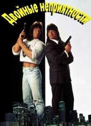 Няньки 2 / Double Trouble