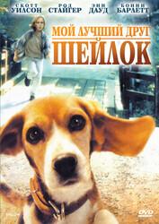 Шайло/Мой лучший друг Шейлок