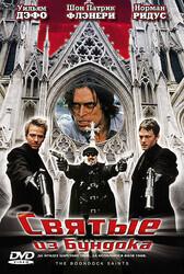 Святые из трущоб (Святые из Бундока)(Гоблин)    / The Boondock Saints