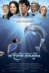 История дельфина    / Dolphin Tale