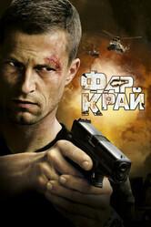 Фар Край    / Far Cry