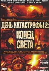 День катастрофы 2: Конец света    / Category 7: The End of the World
