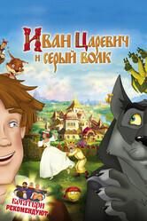 Иван Царевич и Серый Волк    / Иван Царевич и Серый Волк