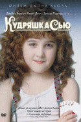 Кудряшка Сью    / Curly Sue