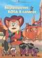 Кот в сапогах на Диком Западе (Возвращение кота в сапогах)