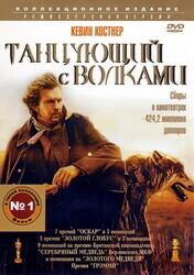 Танцующий с волками (Танцы с волками)-Режиссерская версия    / Dances with Wolves