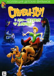 Скуби Ду и Лох-несское чудовище    / Scooby-Doo and the Loch Ness Monster