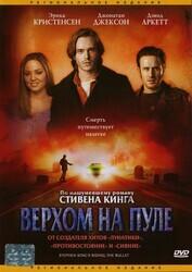 Верхом на пуле    / Riding the Bullet