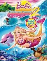 Барби: Приключения Русалочки 2    / Barbie in a Mermaid Tale 2