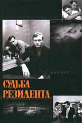 Судьба резидента(2 ч.)    / Судьба резидента
