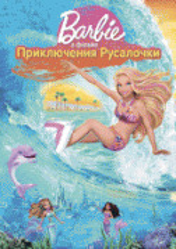 Барби: Приключения Русалочки    / Barbie in a Mermaid Tale
