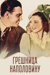 Грешница наполовину    / Half a Sinner